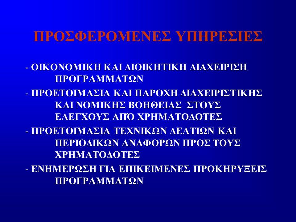 ΣΗΜΑΝΤΙΚΟΤΕΡΑ ΕΠΙΤΕΥΓΜΑΤΑ 1999-2004 (1/3) - ΣΥΝΤΑΞΗ ΟΔΗΓΟΥ ΧΡΗΜΑΤΟΔΟΤΗΣΗΣ ΤΗΣ ΕΡΕΥΝΑΣ ΚΑΙ ΑΞΙΟΠΟΙΗΣΗΣ ΤΗΣ ΚΑΙΝΟΤΟΜΙΚΗΣ ΕΡΕΥΝΑΣ - ΔΗΜΙΟΥΡΓΙΑ ΠΡΟΫΠΟΛΟΓΙΣΜΟΥ ΔΙΑΘΕΣΙΜΩΝ ΚΑΤ' ΕΤΟΣ ΓΙΑ ΤΗΝ ΠΑΡΟΧΗ ΥΠΟΤΡΟΦΙΩΝ ΦΟΙΤΗΤΩΝ, ΤΗΝ ΕΚΠΟΝΗΣΗ ΜΕΛΕΤΩΝ, ΤΗΝ ΕΝΙΣΧΥΣΗ ΤΩΝ ΔΙΟΙΚΗΤΙΚΩΝ ΥΠΗΡΕΣΙΩΝ, ΤΗΣ ΕΚΠΑΙΔΕΥΣΗΣ, ΤΗΣ ΕΡΕΥΝΑΣ, ΤΗΣ ΦΟΙΤΗΤΙΚΗΣ ΜΕΡΙΜΝΑΣ, ΤΗΣ ΥΠΟΔΟΜΗΣ ΣΕ ΕΠΙΣΤΗΜΟΝΙΚΟ ΕΞΟΠΛΙΣΜΟ ΚΑΙ ΤΗΣ ΠΟΛΙΤΙΣΤΙΚΗΣ ΔΡΑΣΤΗΡΙΟΤΗΤΑΣ.