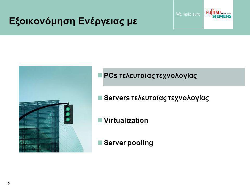 10 PCs τελευταίας τεχνολογίας Servers τελευταίας τεχνολογίας Virtualization Server pooling Εξοικονόμηση Ενέργειας με