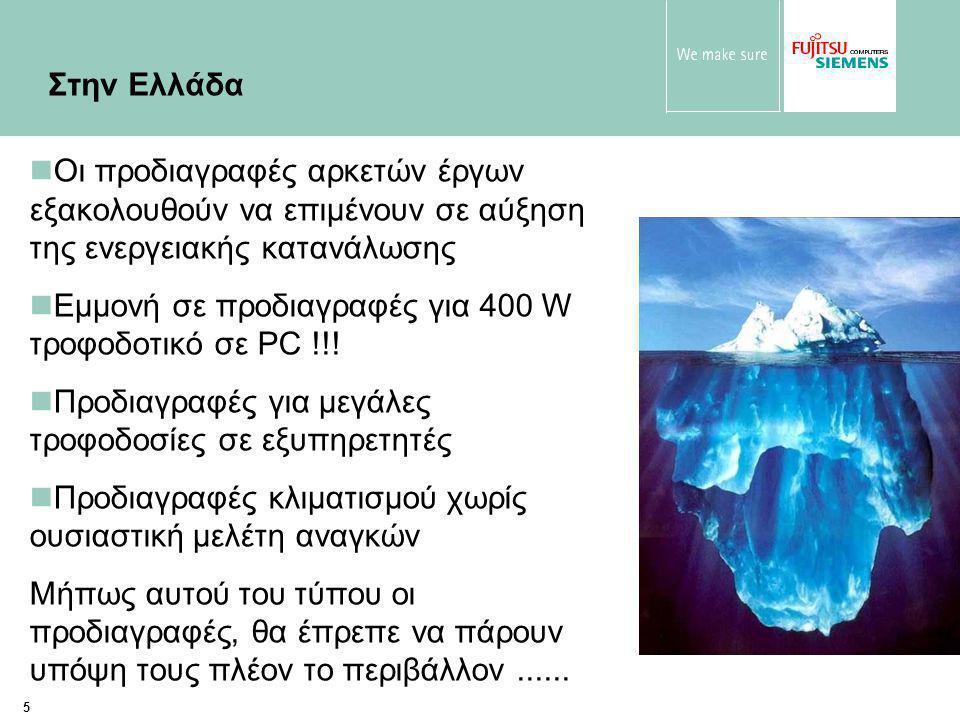 5 Στην Ελλάδα Οι προδιαγραφές αρκετών έργων εξακολουθούν να επιμένουν σε αύξηση της ενεργειακής κατανάλωσης Εμμονή σε προδιαγραφές για 400 W τροφοδοτικό σε PC !!.