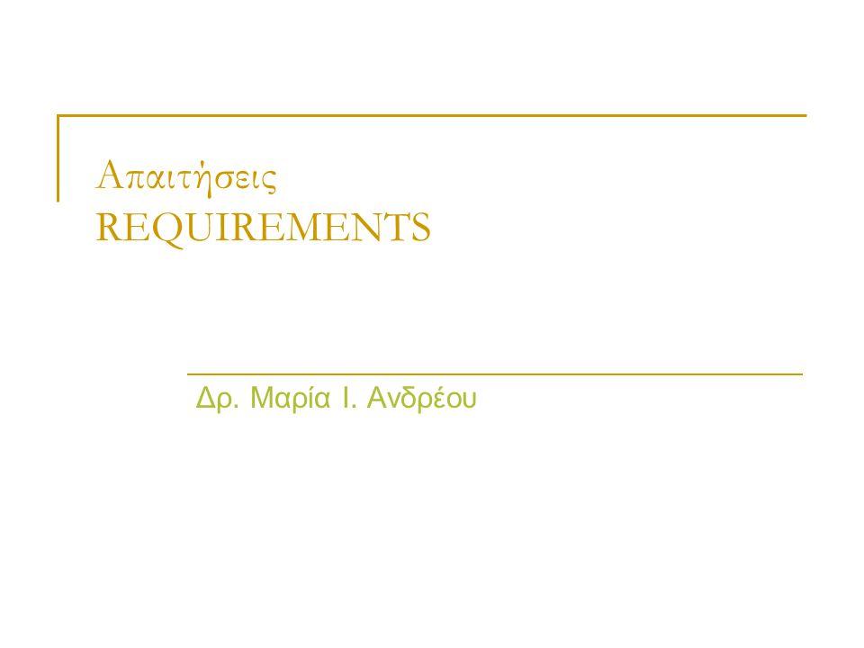 Απαιτήσεις REQUIREMENTS Δρ. Μαρία Ι. Ανδρέου
