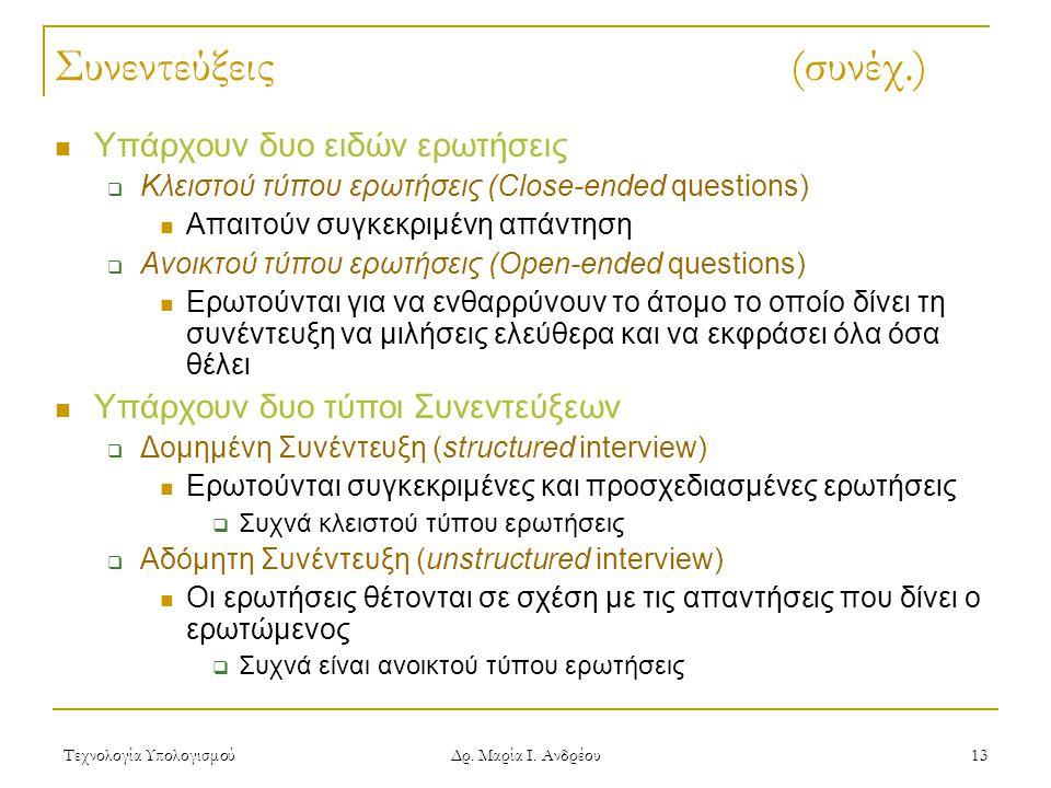 Τεχνολογία Υπολογισμού Δρ. Μαρία Ι. Ανδρέου 13 Συνεντεύξεις (συνέχ.) Υπάρχουν δυο ειδών ερωτήσεις  Κλειστού τύπου ερωτήσεις (Close-ended questions) Α