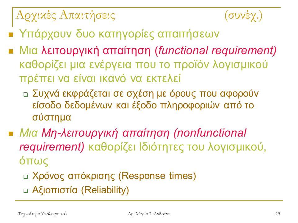 Τεχνολογία Υπολογισμού Δρ. Μαρία Ι. Ανδρέου 25 Αρχικές Απαιτήσεις(συνέχ.) Υπάρχουν δυο κατηγορίες απαιτήσεων Μια λειτουργική απαίτηση (functional requ