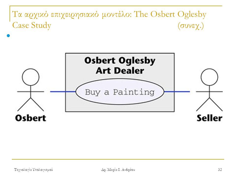 Τεχνολογία Υπολογισμού Δρ. Μαρία Ι. Ανδρέου 32 Τα αρχικό επιχειρησιακό μοντέλο: The Osbert Oglesby Case Study(συνεχ.) Buy a Painting use case