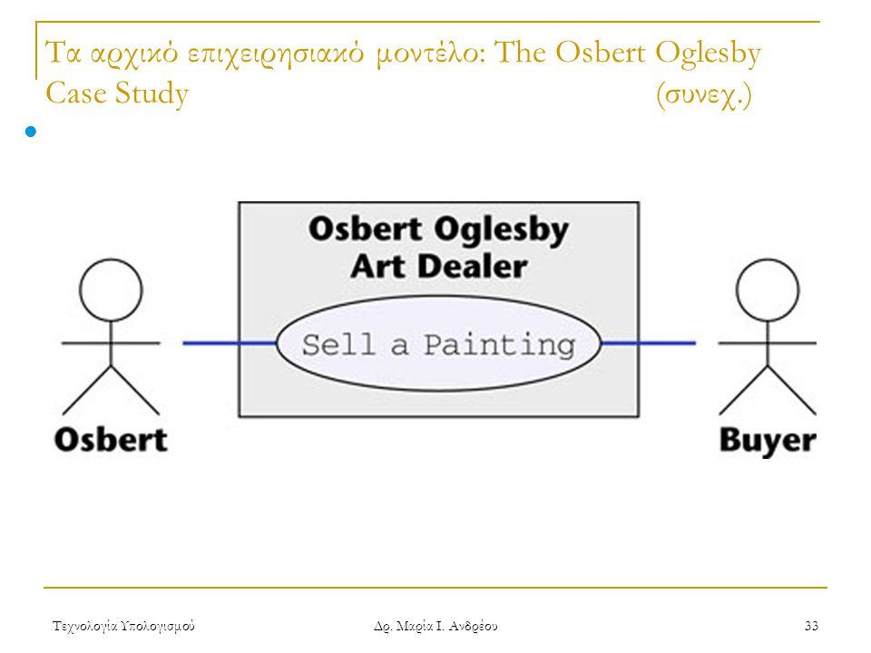 Τεχνολογία Υπολογισμού Δρ. Μαρία Ι. Ανδρέου 33 Τα αρχικό επιχειρησιακό μοντέλο: The Osbert Oglesby Case Study(συνεχ.) Sell a Painting use case