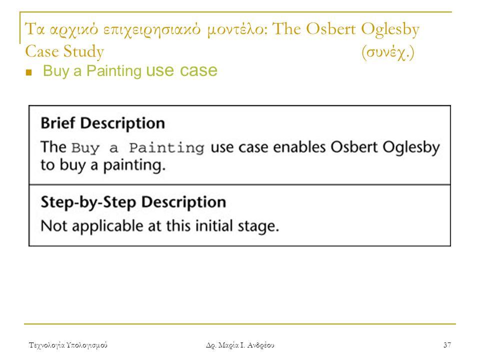 Τεχνολογία Υπολογισμού Δρ. Μαρία Ι. Ανδρέου 37 Τα αρχικό επιχειρησιακό μοντέλο: The Osbert Oglesby Case Study(συνέχ.) Buy a Painting use case