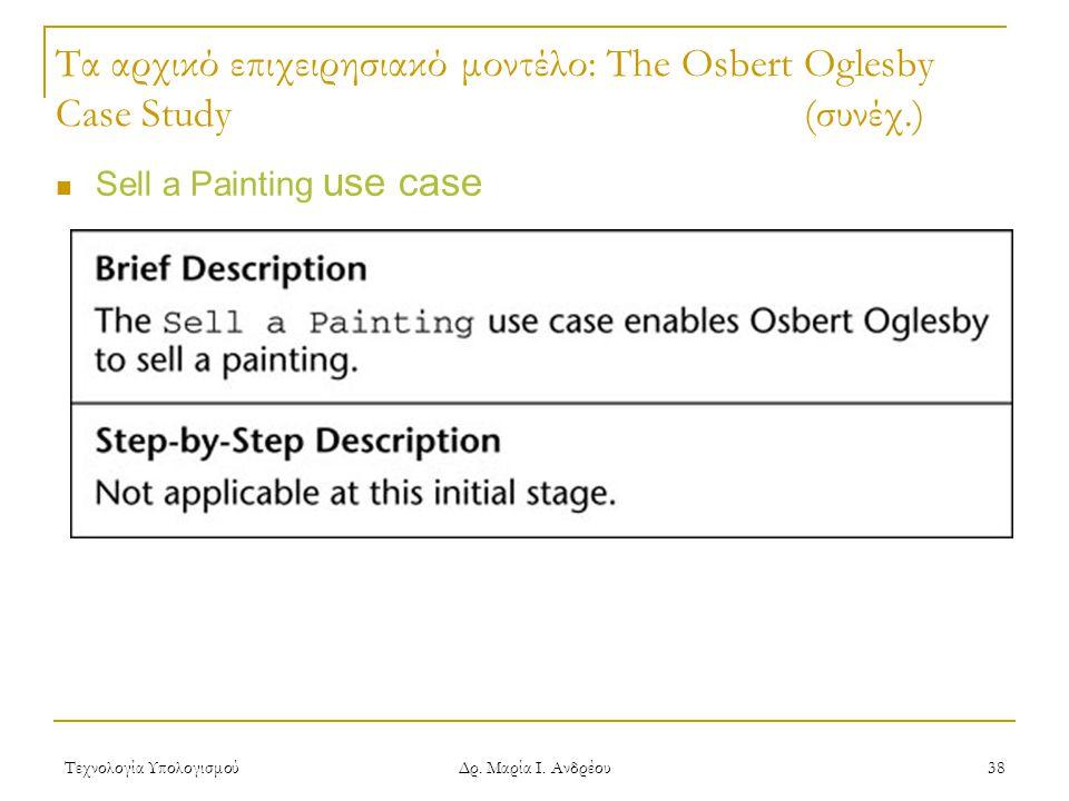 Τεχνολογία Υπολογισμού Δρ. Μαρία Ι. Ανδρέου 38 Τα αρχικό επιχειρησιακό μοντέλο: The Osbert Oglesby Case Study(συνέχ.) Sell a Painting use case