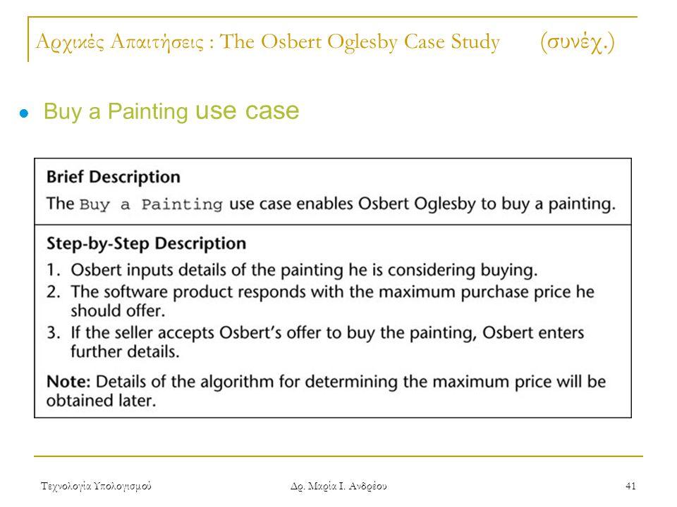 Τεχνολογία Υπολογισμού Δρ. Μαρία Ι. Ανδρέου 41 Αρχικές Απαιτήσεις : The Osbert Oglesby Case Study (συνέχ.) Buy a Painting use case