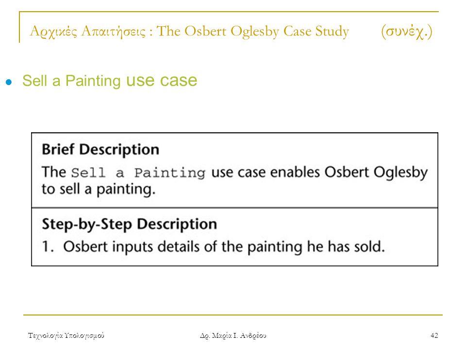Τεχνολογία Υπολογισμού Δρ. Μαρία Ι. Ανδρέου 42 Αρχικές Απαιτήσεις : The Osbert Oglesby Case Study (συνέχ.) Sell a Painting use case