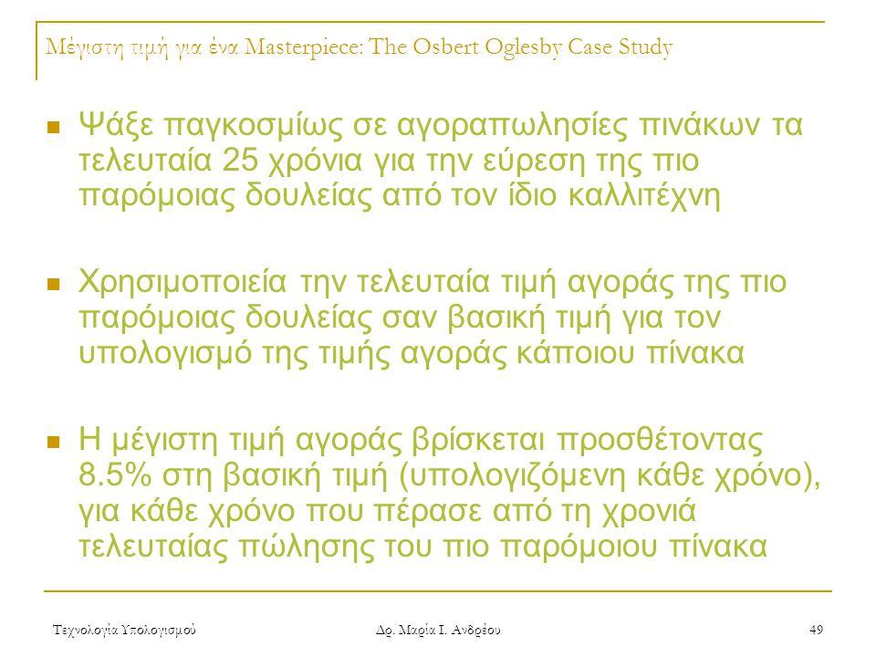 Τεχνολογία Υπολογισμού Δρ. Μαρία Ι. Ανδρέου 49 Μέγιστη τιμή για ένα Masterpiece: The Osbert Oglesby Case Study Ψάξε παγκοσμίως σε αγοραπωλησίες πινάκω