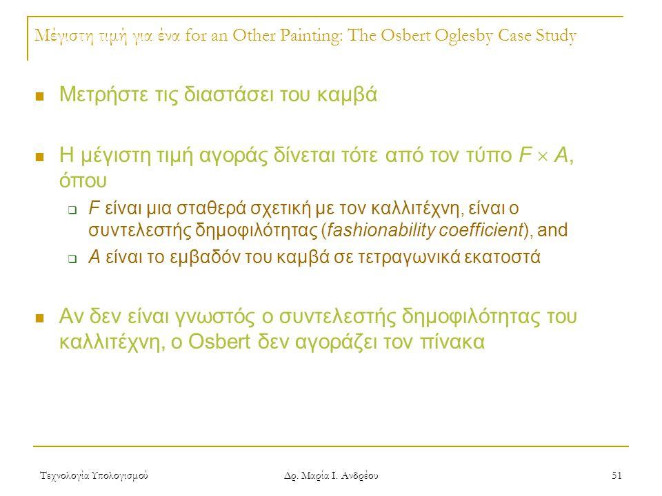 Τεχνολογία Υπολογισμού Δρ. Μαρία Ι. Ανδρέου 51 Μέγιστη τιμή για ένα for an Other Painting: The Osbert Oglesby Case Study Μετρήστε τις διαστάσει του κα
