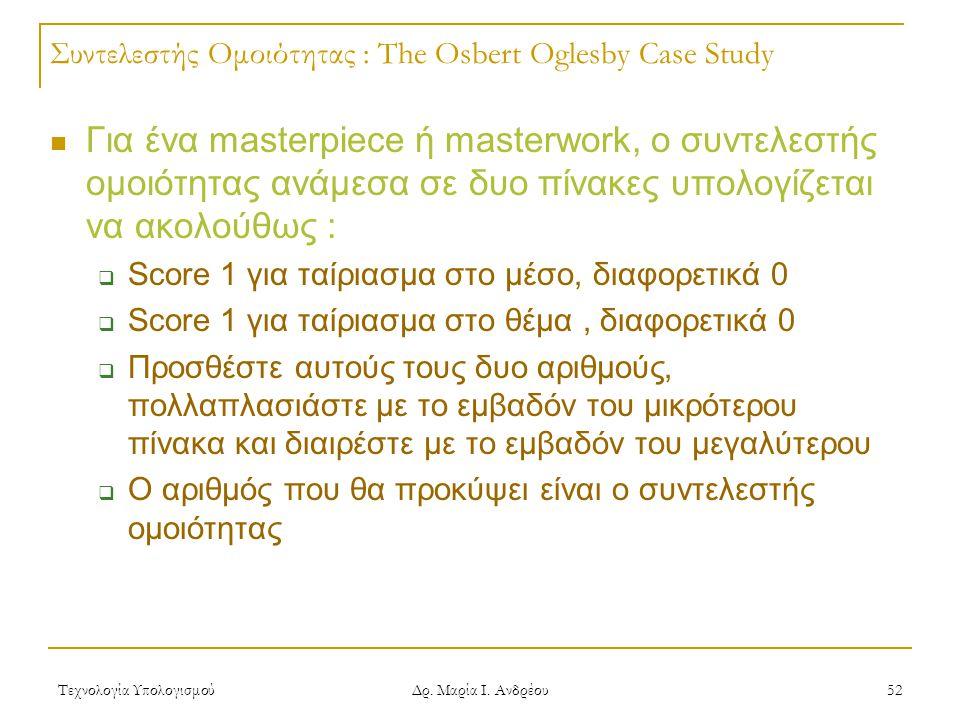Τεχνολογία Υπολογισμού Δρ. Μαρία Ι. Ανδρέου 52 Συντελεστής Ομοιότητας : The Osbert Oglesby Case Study Για ένα masterpiece ή masterwork, ο συντελεστής