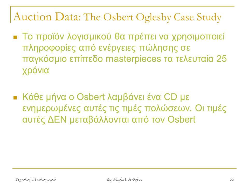 Τεχνολογία Υπολογισμού Δρ. Μαρία Ι. Ανδρέου 55 Auction Data : The Osbert Oglesby Case Study Το προϊόν λογισμικού θα πρέπει να χρησιμοποιεί πληροφορίες