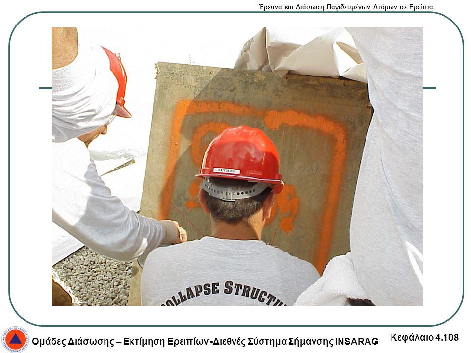 Έρευνα και Διάσωση Παγιδευμένων Ατόμων σε Ερείπια Ομάδες Διάσωσης – Εκτίμηση Ερειπίων -Διεθνές Σύστημα Σήμανσης INSARAG Κεφάλαιο 4.108