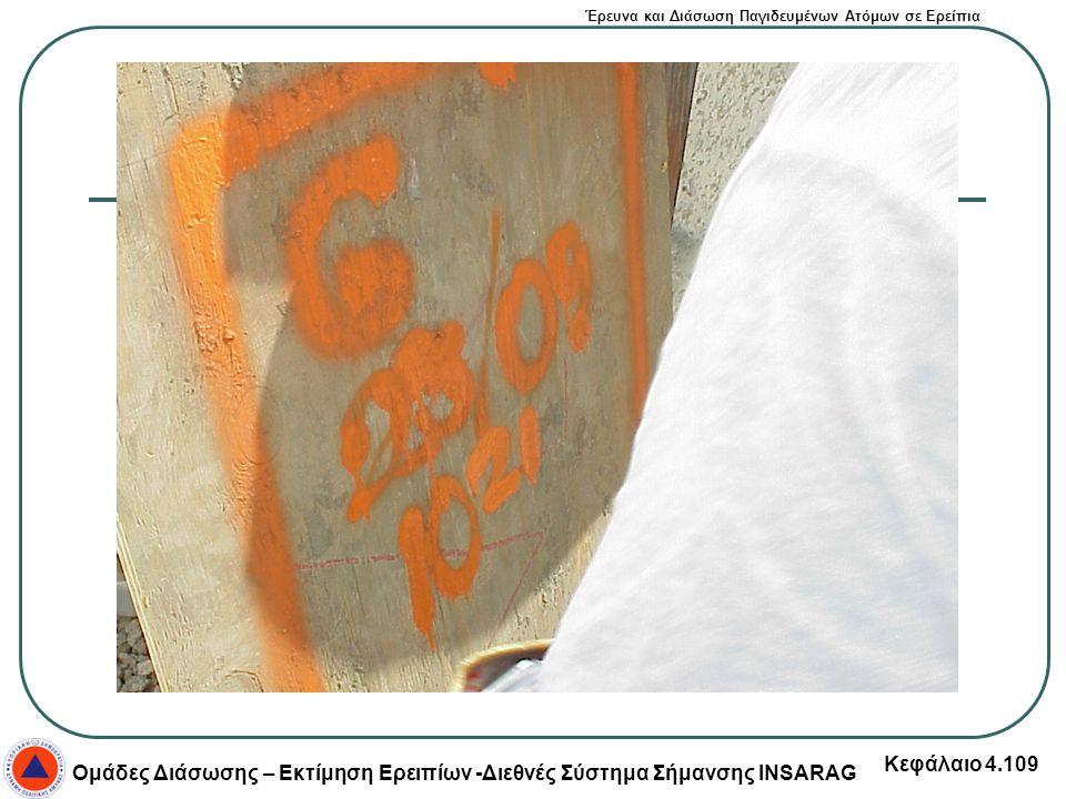 Έρευνα και Διάσωση Παγιδευμένων Ατόμων σε Ερείπια Ομάδες Διάσωσης – Εκτίμηση Ερειπίων -Διεθνές Σύστημα Σήμανσης INSARAG Κεφάλαιο 4.109