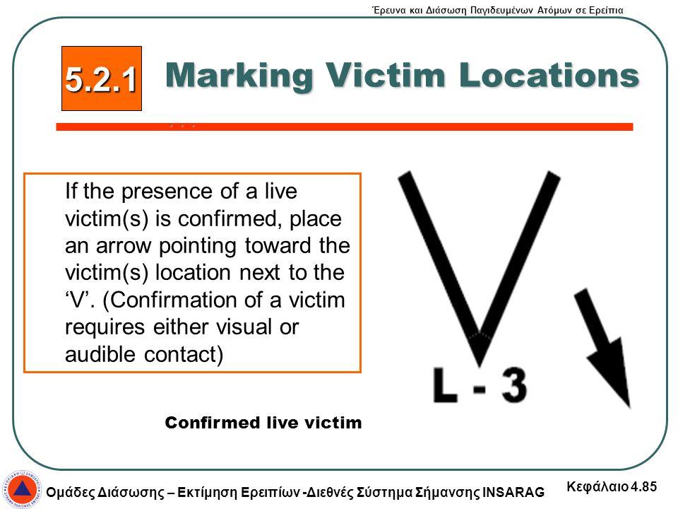 Έρευνα και Διάσωση Παγιδευμένων Ατόμων σε Ερείπια Ομάδες Διάσωσης – Εκτίμηση Ερειπίων -Διεθνές Σύστημα Σήμανσης INSARAG Κεφάλαιο 4.85 5.2.1 Marking Vi