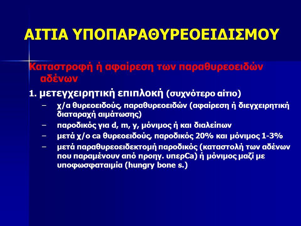 ΑΙΤΙΑ ΥΠΟΠΑΡΑΘΥΡΕΟΕΙΔΙΣΜΟΥ Καταστροφή ή αφαίρεση των παραθυρεοειδών αδένων 1.