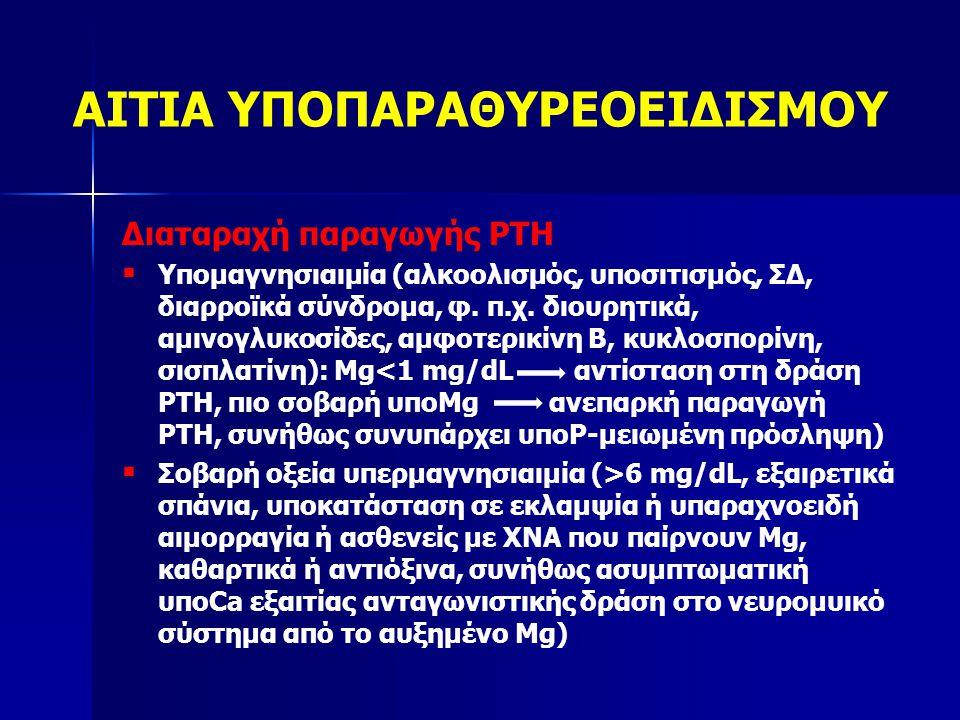 Διαταραχή παραγωγής PTH   Υπομαγνησιαιμία (αλκοολισμός, υποσιτισμός, ΣΔ, διαρροϊκά σύνδρομα, φ.