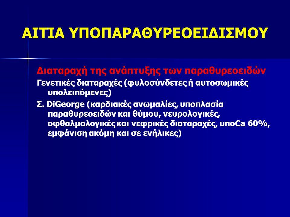 Διαταραχή της ανάπτυξης των παραθυρεοειδών Γενετικές διαταραχές (φυλοσύνδετες ή αυτοσωμικές υπολειπόμενες) Σ.