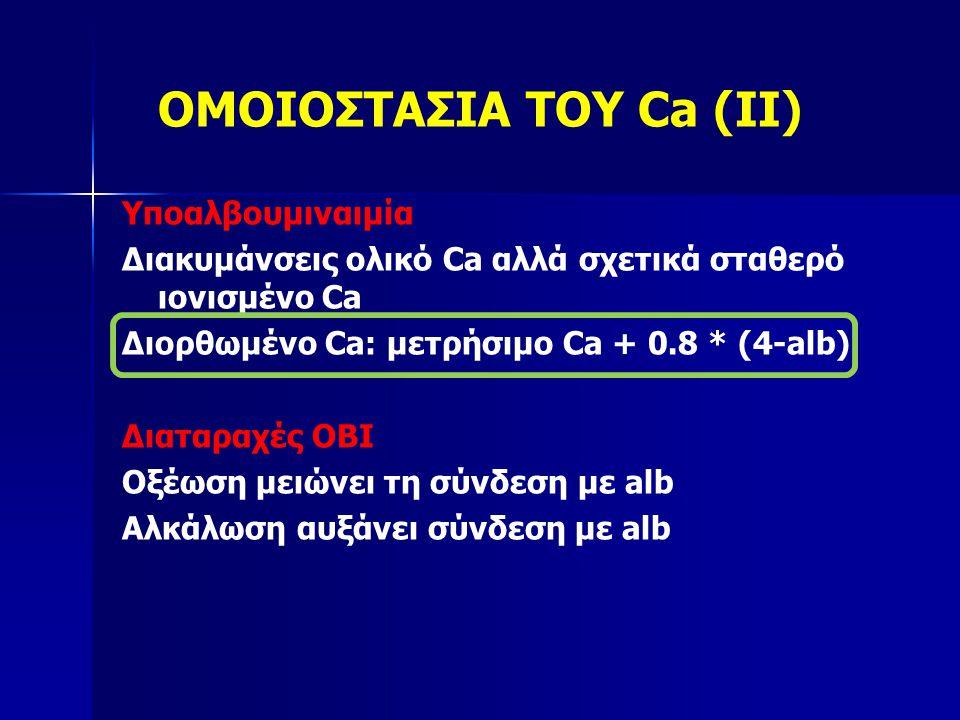 Ορμονική ρύθμιση PTH – –4 παραθυρεοειδείς αδένες – –Απελευθερώνουν PTH ανάλογα με τα επίπεδα Ca στον ορό – –Απαραίτητο το Mg για την απελευθέρωση PTH ΟΜΟΙΟΣΤΑΣΙΑ ΤΟΥ Ca (III)