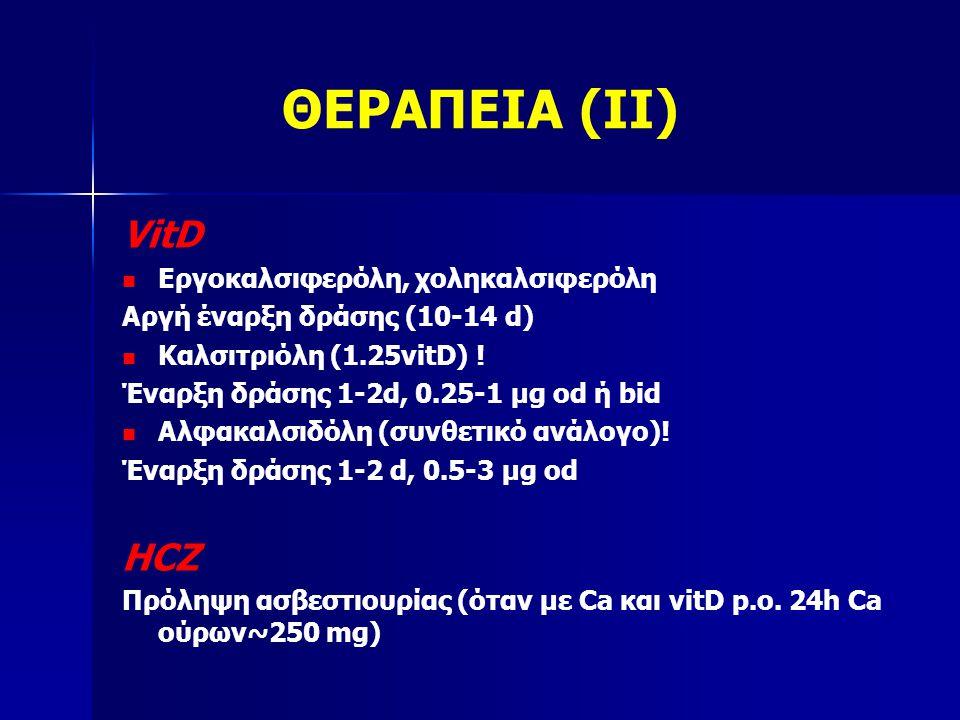 VitD Εργοκαλσιφερόλη, χοληκαλσιφερόλη Αργή έναρξη δράσης (10-14 d) Καλσιτριόλη (1.25vitD) .