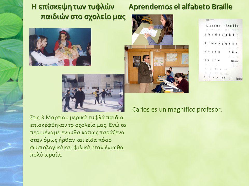 Συντονίσαμε τις δραστηριότητες μας Με εθνικούς, ευρωπαϊκούς και παγκόσμιους εορτασμούς, με επίκαιρα γεγονότα, με άλλες δραστηριότητες και προγράμματα που κάνουν τα σχολεία μας.
