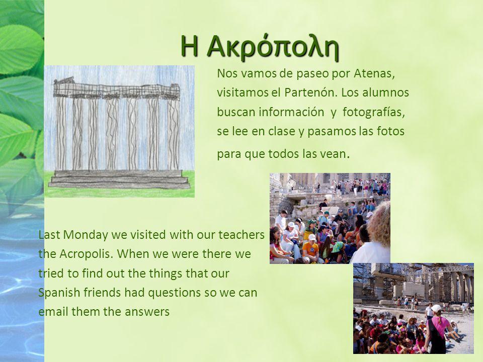 Μπορείτε να μαντέψετε ποιος είναι Έλληνας και ποιος Ισπανός; Χορέψαμε ελληνικούς χορούς στην Ελλάδα....και στην Ισπανία