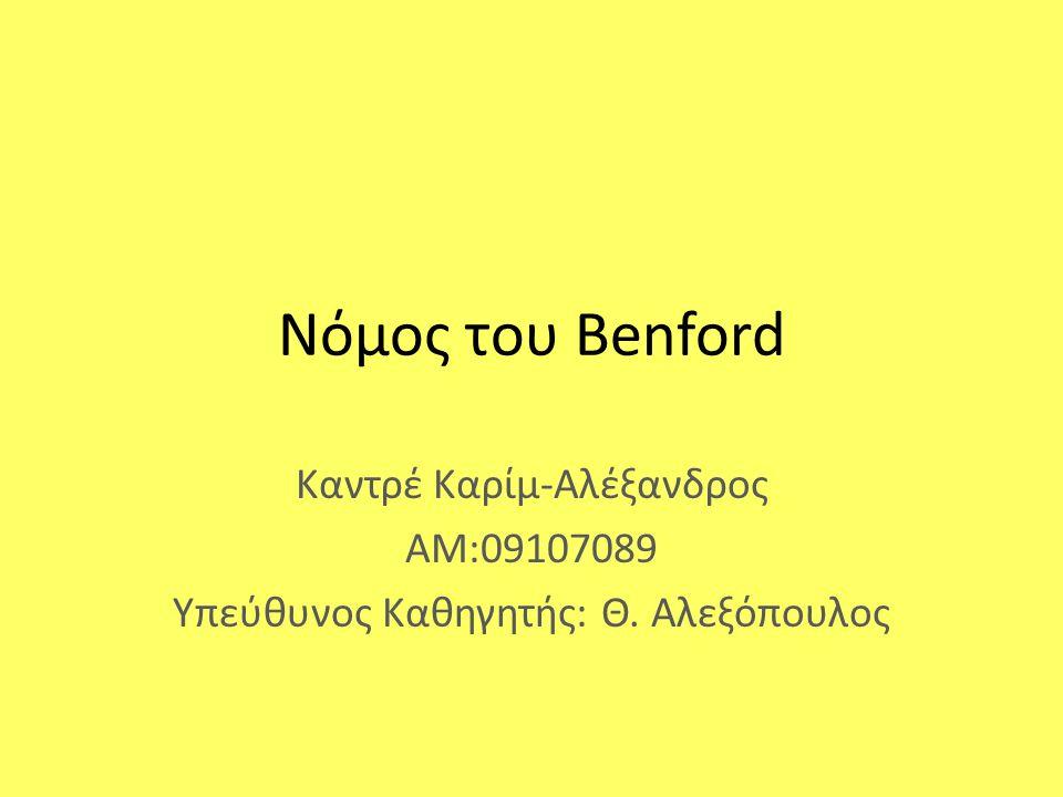 Νόμος του Benford Καντρέ Καρίμ-Αλέξανδρος ΑΜ:09107089 Υπεύθυνος Καθηγητής: Θ. Αλεξόπουλος