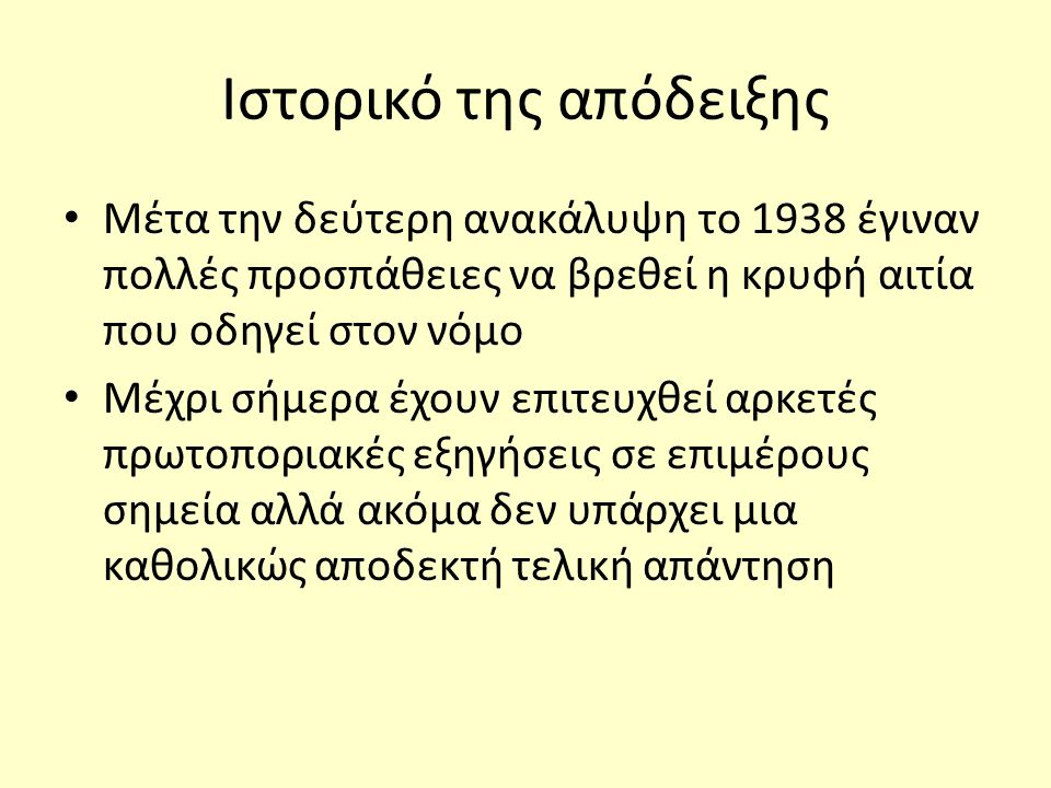 Ιστορικό της απόδειξης Μέτα την δεύτερη ανακάλυψη το 1938 έγιναν πολλές προσπάθειες να βρεθεί η κρυφή αιτία που οδηγεί στον νόμο Μέχρι σήμερα έχουν επ