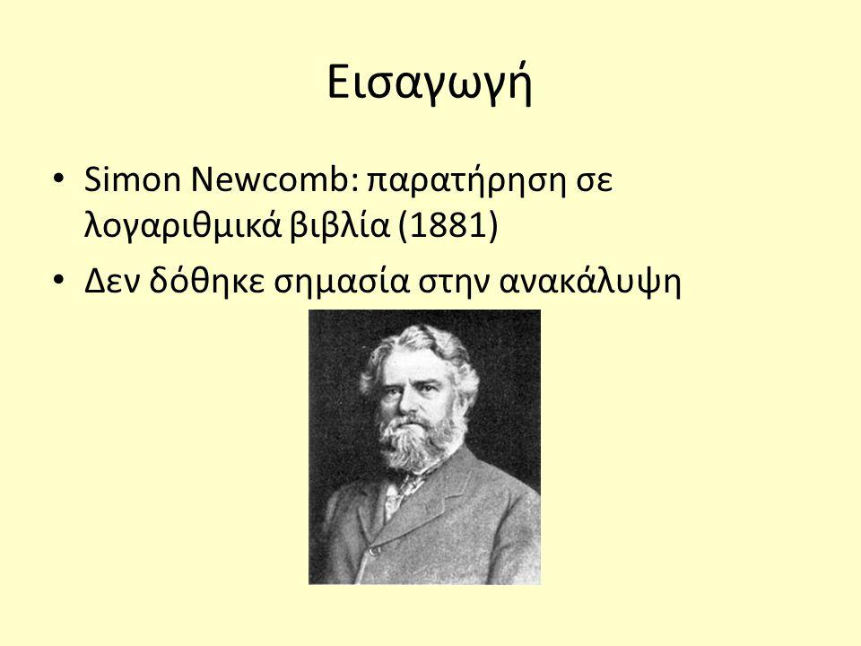Εισαγωγή Simon Newcomb: παρατήρηση σε λογαριθμικά βιβλία (1881) Δεν δόθηκε σημασία στην ανακάλυψη