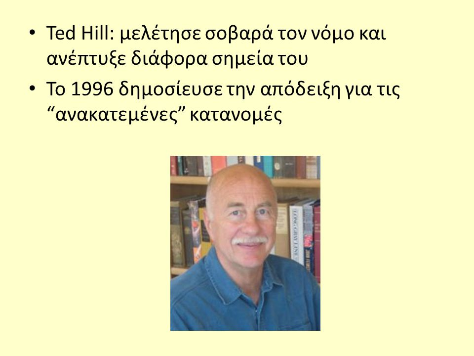 """Ted Hill: μελέτησε σοβαρά τον νόμο και ανέπτυξε διάφορα σημεία του Το 1996 δημοσίευσε την απόδειξη για τις """"ανακατεμένες"""" κατανομές"""