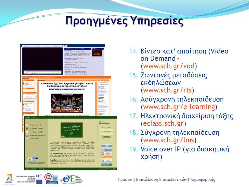 Πρακτική Εκπαίδευση Εκπαιδευτικών Πληροφορικής Προηγμένες Υπηρεσίες 14. Βίντεο κατ' απαίτηση (Video on Demand – (www.sch.gr/vod) 15. Ζωντανές μεταδόσε