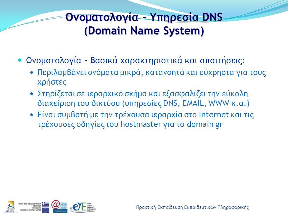 Πρακτική Εκπαίδευση Εκπαιδευτικών Πληροφορικής Ονοματολογία – Υπηρεσία DNS (Domain Name System) Ονοματολογία - Βασικά χαρακτηριστικά και απαιτήσεις: Π