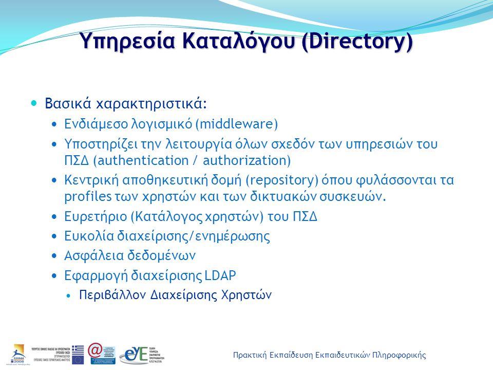 Πρακτική Εκπαίδευση Εκπαιδευτικών Πληροφορικής Υπηρεσία Καταλόγου (Directory) Βασικά χαρακτηριστικά: Ενδιάμεσο λογισμικό (middleware) Υποστηρίζει την