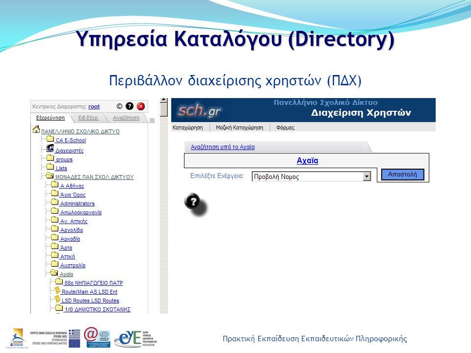 Πρακτική Εκπαίδευση Εκπαιδευτικών Πληροφορικής Υπηρεσία Καταλόγου (Directory) Περιβάλλον διαχείρισης χρηστών (ΠΔΧ)
