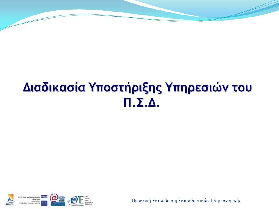 Πρακτική Εκπαίδευση Εκπαιδευτικών Πληροφορικής Διαδικασία Υποστήριξης Υπηρεσιών του Π.Σ.Δ.