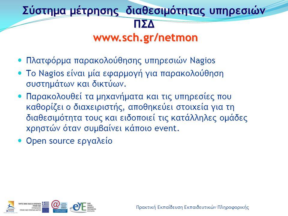Πρακτική Εκπαίδευση Εκπαιδευτικών Πληροφορικής Σύστημα μέτρησης διαθεσιμότητας υπηρεσιών ΠΣΔ www.sch.gr/netmon Πλατφόρμα παρακολούθησης υπηρεσιών Nagi