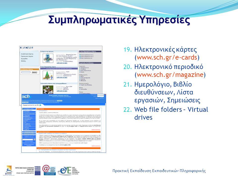 Πρακτική Εκπαίδευση Εκπαιδευτικών Πληροφορικής Συμπληρωματικές Υπηρεσίες 19. Ηλεκτρονικές κάρτες (www.sch.gr/e-cards) 20. Ηλεκτρονικό περιοδικό (www.s