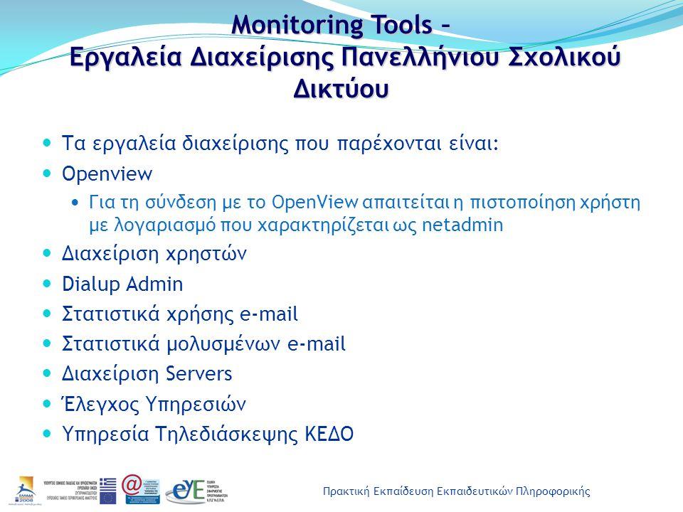 Πρακτική Εκπαίδευση Εκπαιδευτικών Πληροφορικής Monitoring Tools – Εργαλεία Διαχείρισης Πανελλήνιου Σχολικού Δικτύου Τα εργαλεία διαχείρισης που παρέχο