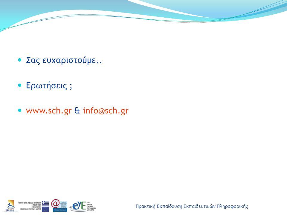 Πρακτική Εκπαίδευση Εκπαιδευτικών Πληροφορικής Σας ευχαριστούμε.. Ερωτήσεις ; www.sch.gr & info@sch.gr