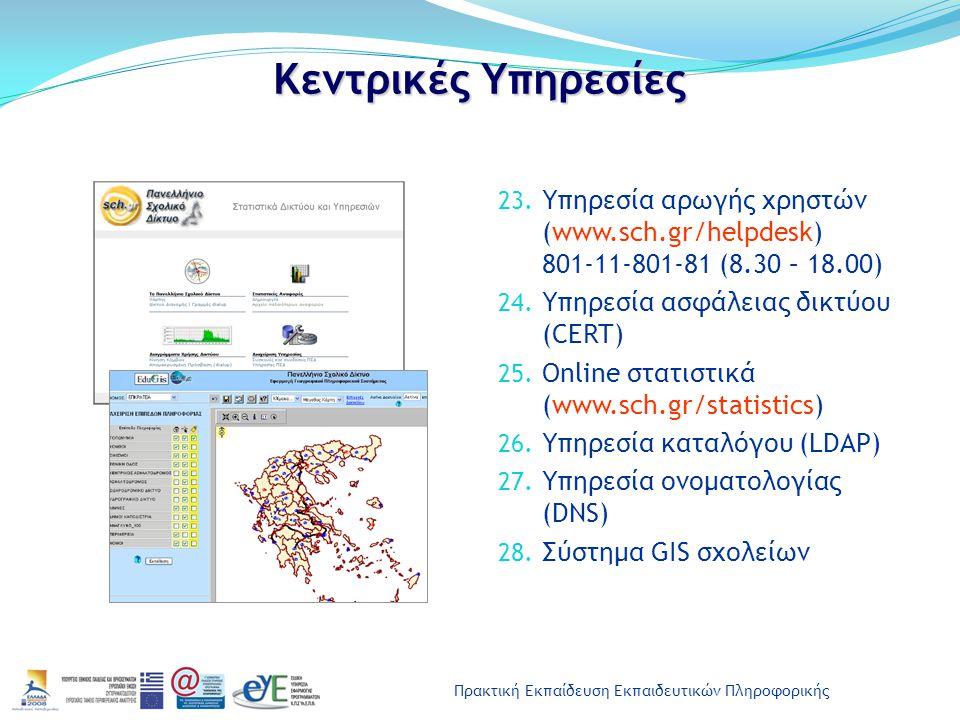 Πρακτική Εκπαίδευση Εκπαιδευτικών Πληροφορικής Κεντρικές Υπηρεσίες 23. Υπηρεσία αρωγής χρηστών (www.sch.gr/helpdesk) 801-11-801-81 (8.30 – 18.00) 24.
