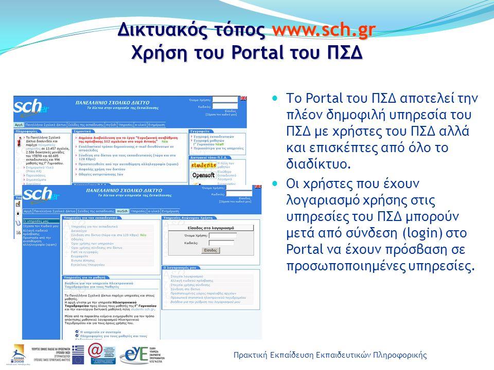 Πρακτική Εκπαίδευση Εκπαιδευτικών Πληροφορικής Δικτυακός τόπος www.sch.gr Χρήση του Portal του ΠΣΔ Το Portal του ΠΣΔ αποτελεί την πλέον δημοφιλή υπηρε