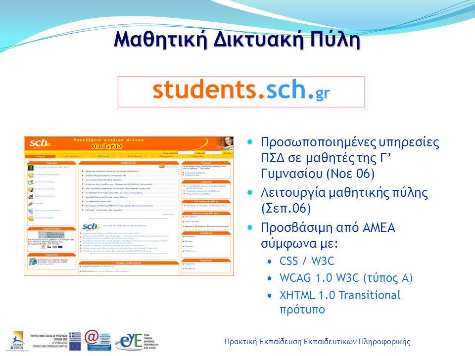Πρακτική Εκπαίδευση Εκπαιδευτικών Πληροφορικής Μαθητική Δικτυακή Πύλη Προσωποποιημένες υπηρεσίες ΠΣΔ σε μαθητές της Γ' Γυμνασίου (Νοε 06) Λειτουργία μ