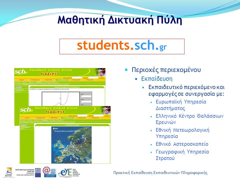 Πρακτική Εκπαίδευση Εκπαιδευτικών Πληροφορικής Μαθητική Δικτυακή Πύλη Περιοχές περιεχομένου Εκπαίδευση Εκπαιδευτικό περιεχόμενο και εφαρμογές σε συνερ