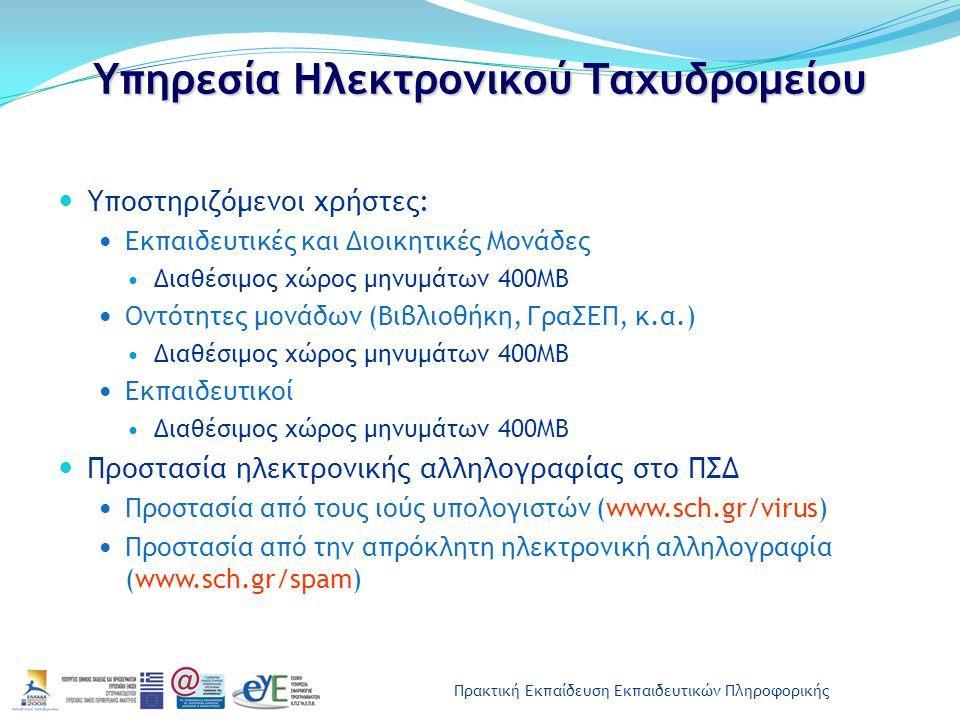 Πρακτική Εκπαίδευση Εκπαιδευτικών Πληροφορικής Υπηρεσία Ηλεκτρονικού Ταχυδρομείου Υποστηριζόμενοι χρήστες: Εκπαιδευτικές και Διοικητικές Μονάδες Διαθέ