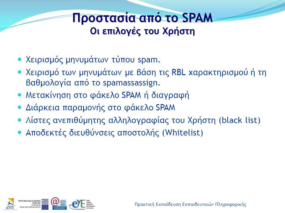 Πρακτική Εκπαίδευση Εκπαιδευτικών Πληροφορικής Προστασία από το SPAM Οι επιλογές του Χρήστη Χειρισμός μηνυμάτων τύπου spam. Χειρισμό των μηνυμάτων με