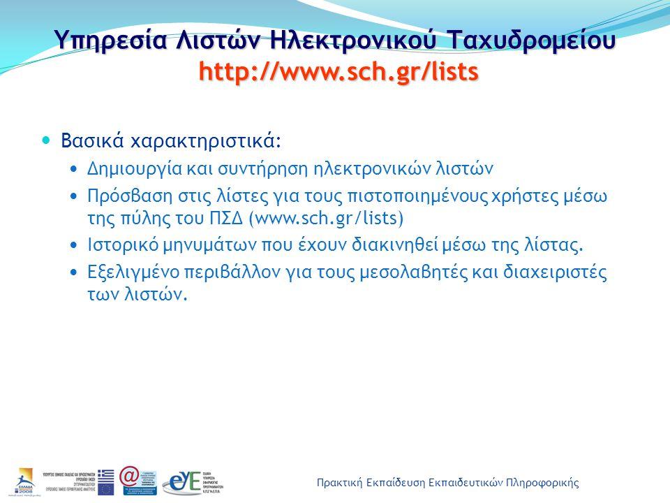 Πρακτική Εκπαίδευση Εκπαιδευτικών Πληροφορικής Υπηρεσία Λιστών Ηλεκτρονικού Ταχυδρομείου http://www.sch.gr/lists Βασικά χαρακτηριστικά: Δημιουργία και