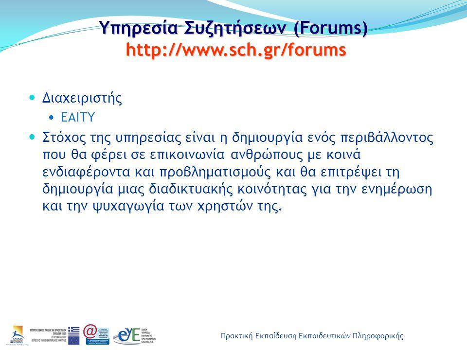 Πρακτική Εκπαίδευση Εκπαιδευτικών Πληροφορικής Υπηρεσία Συζητήσεων (Forums) http://www.sch.gr/forums Διαχειριστής EAITY Στόχος της υπηρεσίας είναι η δ