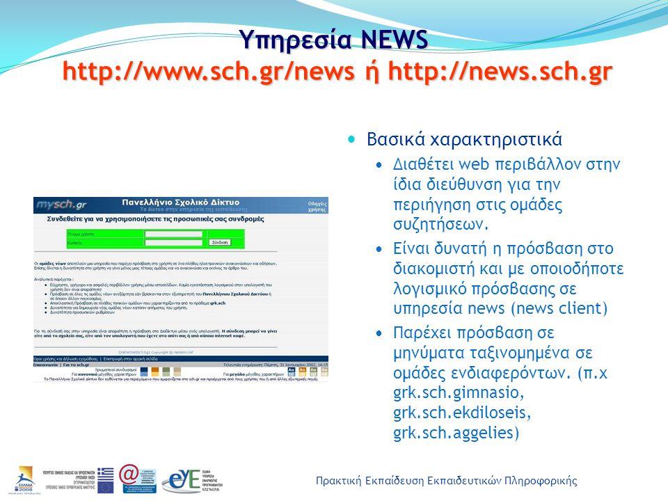 Πρακτική Εκπαίδευση Εκπαιδευτικών Πληροφορικής Υπηρεσία NEWS http://www.sch.gr/news ή http://news.sch.gr Βασικά χαρακτηριστικά Διαθέτει web περιβάλλον