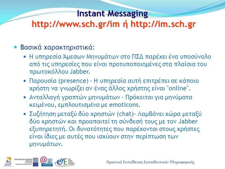 Πρακτική Εκπαίδευση Εκπαιδευτικών Πληροφορικής Instant Messaging http://www.sch.gr/im ή http://im.sch.gr Βασικά χαρακτηριστικά: Η υπηρεσία Άμεσων Μηνυ