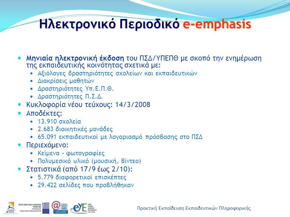 Πρακτική Εκπαίδευση Εκπαιδευτικών Πληροφορικής Ηλεκτρονικό Περιοδικό e-emphasis Μηνιαία ηλεκτρονική έκδοση του ΠΣΔ/ΥΠΕΠΘ με σκοπό την ενημέρωση της εκ